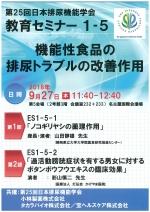 平成30年9月日本排尿機能学会