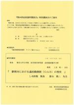 平成20年1月熊本市