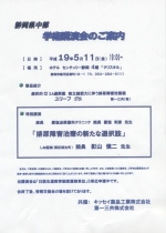 平成19年5月静岡市