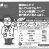 平成17年5月15日SBSラジオ