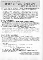 平成17年7月名古屋市公会堂