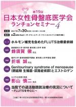 平成29年7月福井市
